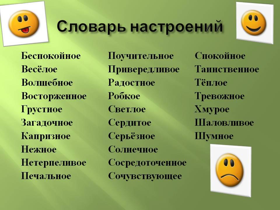 0008-008-Slovar-nastroenij