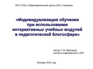 НОУ СОШ «Образовательный центр ОАО «Газпром» Москва, 2015 год Автор: С.В. Мар
