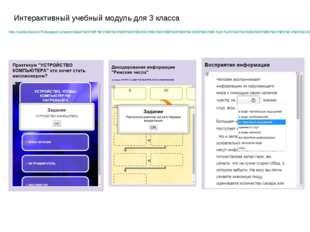 Интерактивный учебный модуль для 3 класса http://svetikmbutovo79.blogspot.ru/