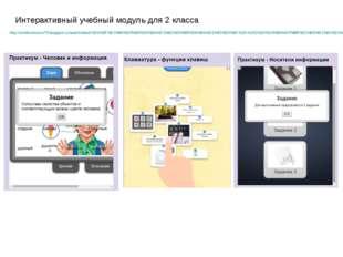 Интерактивный учебный модуль для 2 класса http://svetikmbutovo79.blogspot.ru/