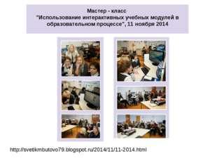 "http://svetikmbutovo79.blogspot.ru/2014/11/11-2014.html Мастер - класс ""Испол"