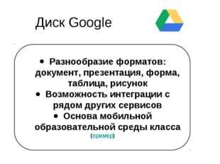Диск Google Разнообразие форматов: документ, презентация, форма, таблица, рис