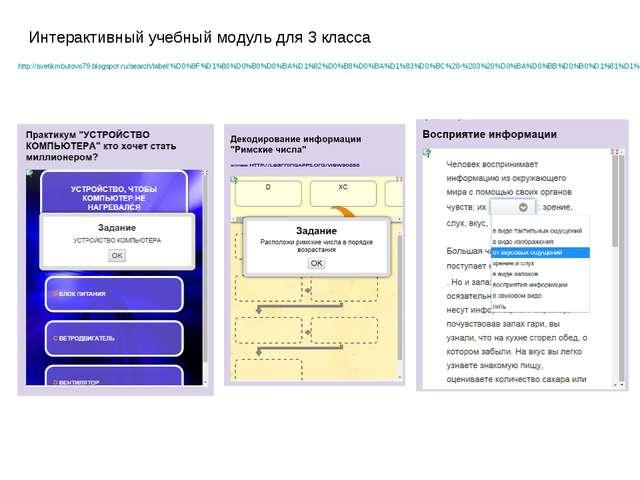 Интерактивный учебный модуль для 3 класса http://svetikmbutovo79.blogspot.ru/...