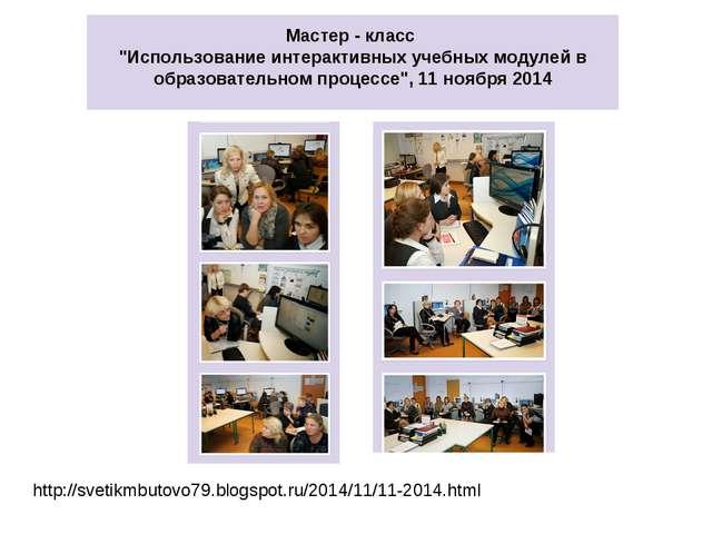"http://svetikmbutovo79.blogspot.ru/2014/11/11-2014.html Мастер - класс ""Испол..."