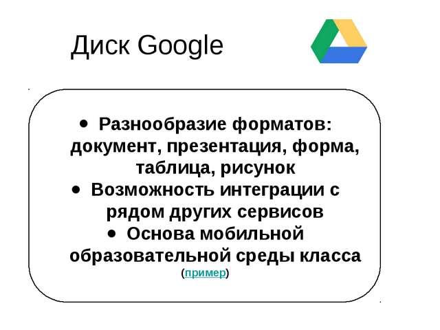 Диск Google Разнообразие форматов: документ, презентация, форма, таблица, рис...