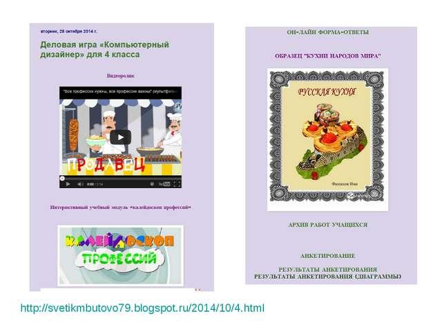 http://svetikmbutovo79.blogspot.ru/2014/10/4.html