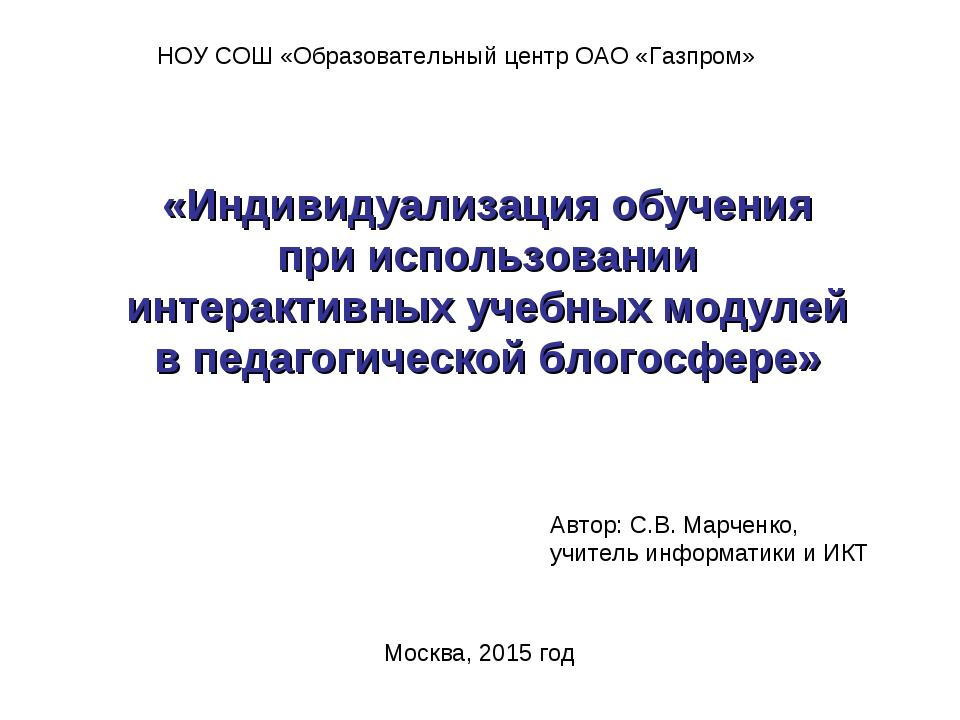 НОУ СОШ «Образовательный центр ОАО «Газпром» Москва, 2015 год Автор: С.В. Мар...