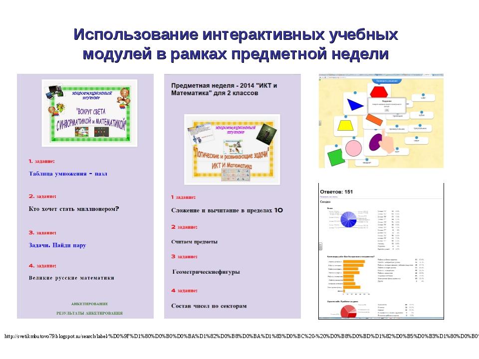 Использование интерактивных учебных модулей в рамках предметной недели http:/...
