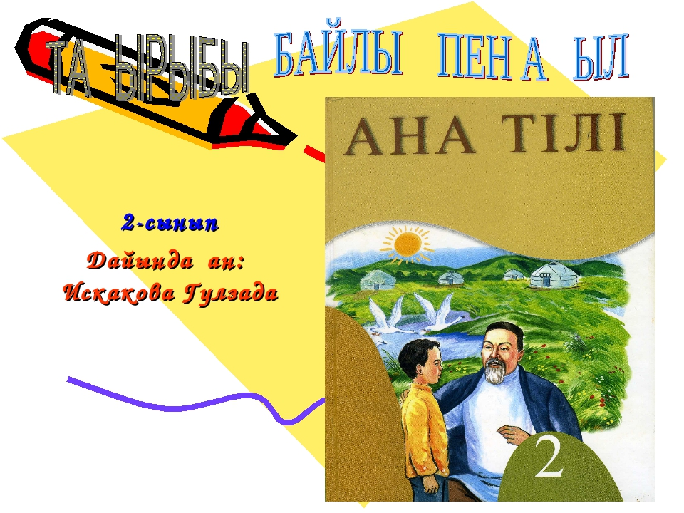 2-сынып Дайындаған: Искакова Гүлзада