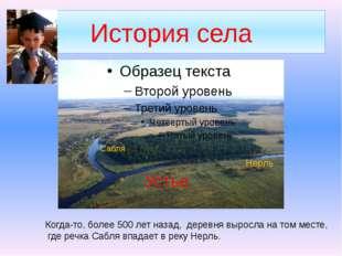 История села Когда-то, более 500 лет назад, деревня выросла на том месте, где