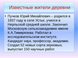 Известные жители деревни Пучков Юрий Михайлович – родился в 1937 году в селе
