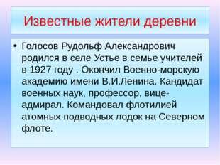 Известные жители деревни Голосов Рудольф Александрович родился в селе Устье в