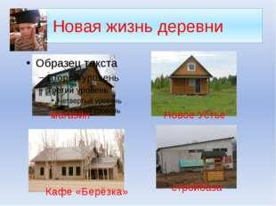 Новая жизнь деревни магазин Новое Устье Кафе «Берёзка» магазин стройбаза