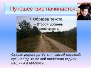 Путешествие начинается… Старая дорога до Устья – самый короткий путь. Когда-т