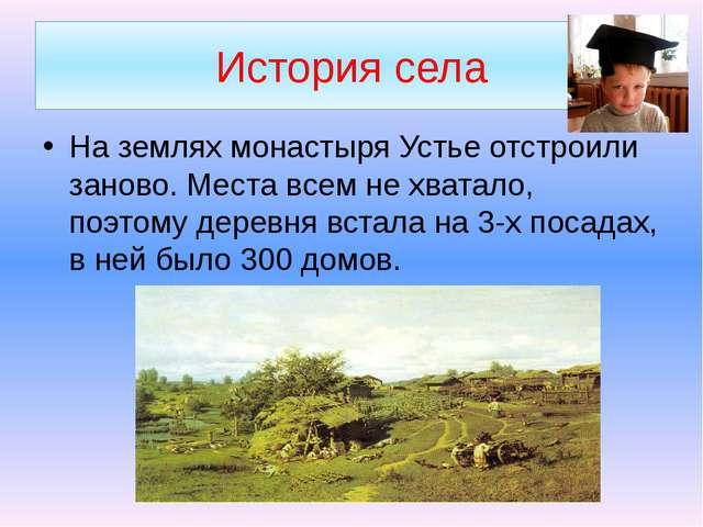 История села На землях монастыря Устье отстроили заново. Места всем не хватал...