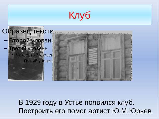 Клуб В 1929 году в Устье появился клуб. Построить его помог артист Ю.М.Юрьев.