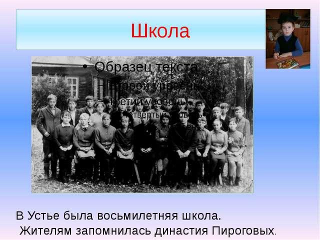 Школа В Устье была восьмилетняя школа. Жителям запомнилась династия Пироговых.