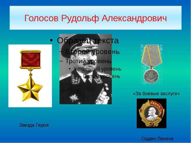 Голосов Рудольф Александрович Звезда Героя Орден Ленина «За боевые заслуги»