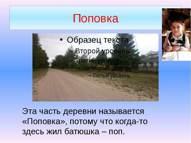 Поповка Эта часть деревни называется «Поповка», потому что когда-то здесь жил...