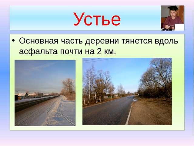 Устье Основная часть деревни тянется вдоль асфальта почти на 2 км.