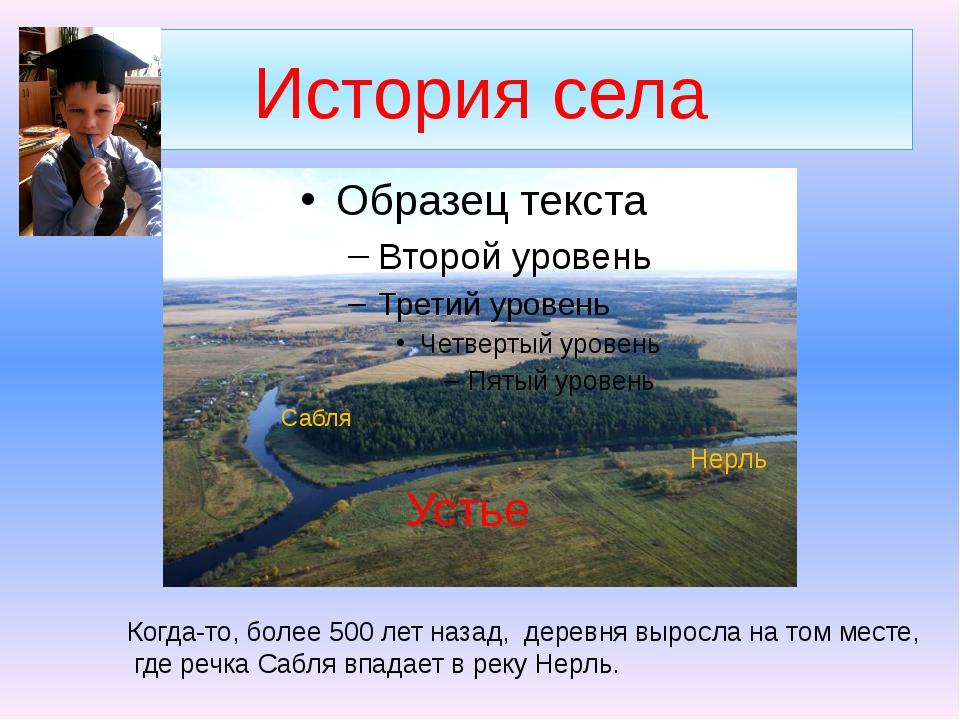 История села Когда-то, более 500 лет назад, деревня выросла на том месте, где...