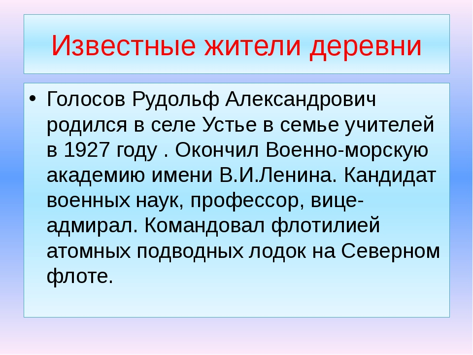Известные жители деревни Голосов Рудольф Александрович родился в селе Устье в...