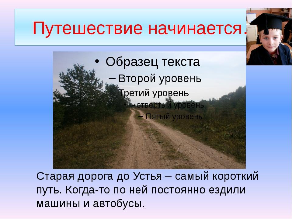 Путешествие начинается… Старая дорога до Устья – самый короткий путь. Когда-т...