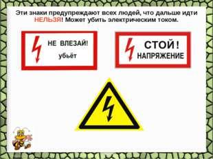 Эти знаки предупреждают всех людей, что дальше идти НЕЛЬЗЯ! Может убить элект