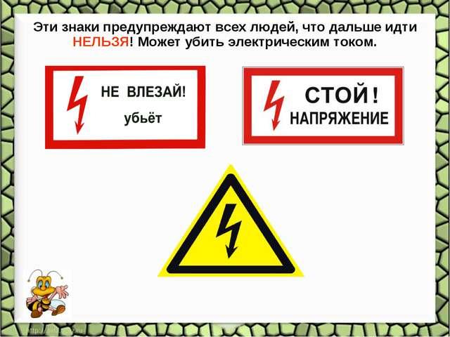 Эти знаки предупреждают всех людей, что дальше идти НЕЛЬЗЯ! Может убить элект...