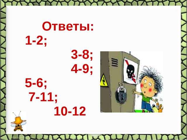 Ответы: 1-2; 3-8; 4-9; 5-6; 7-11; 10-12
