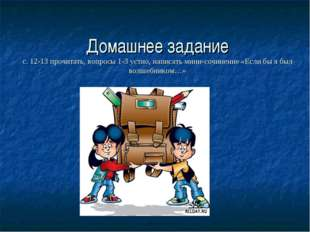 Домашнее задание с. 12-13 прочитать, вопросы 1-3 устно, написать мини-сочинен