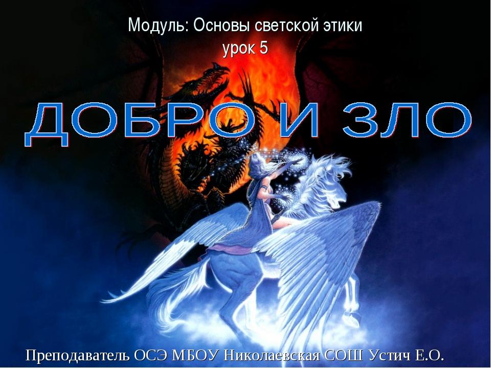 Модуль: Основы светской этики урок 5 Преподаватель ОСЭ МБОУ Николаевская СОШ...