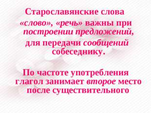 Старославянские слова «слово», «речь» важны при построении предложений, для п