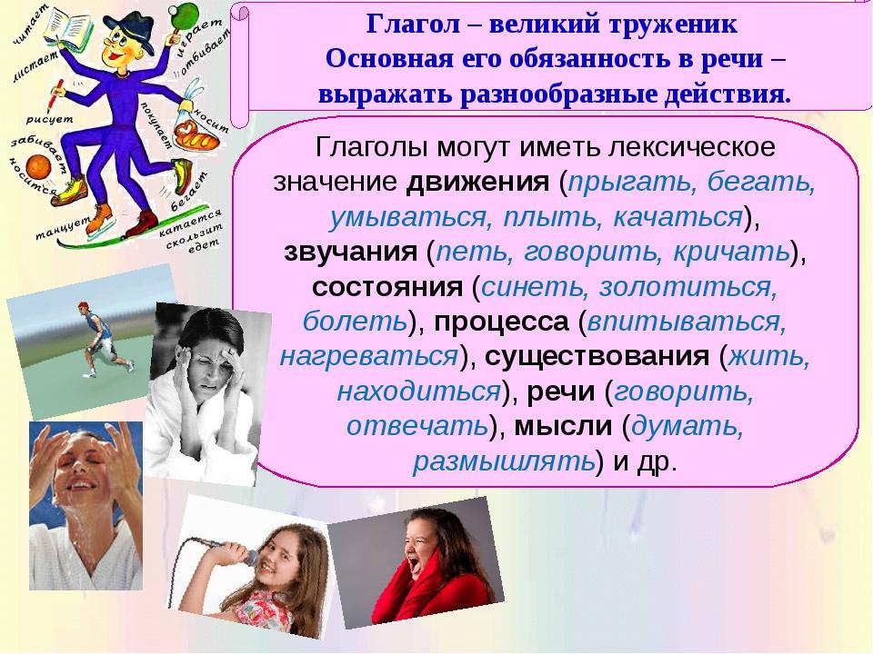 Глаголы могут иметь лексическое значение движения (прыгать, бегать, умываться...