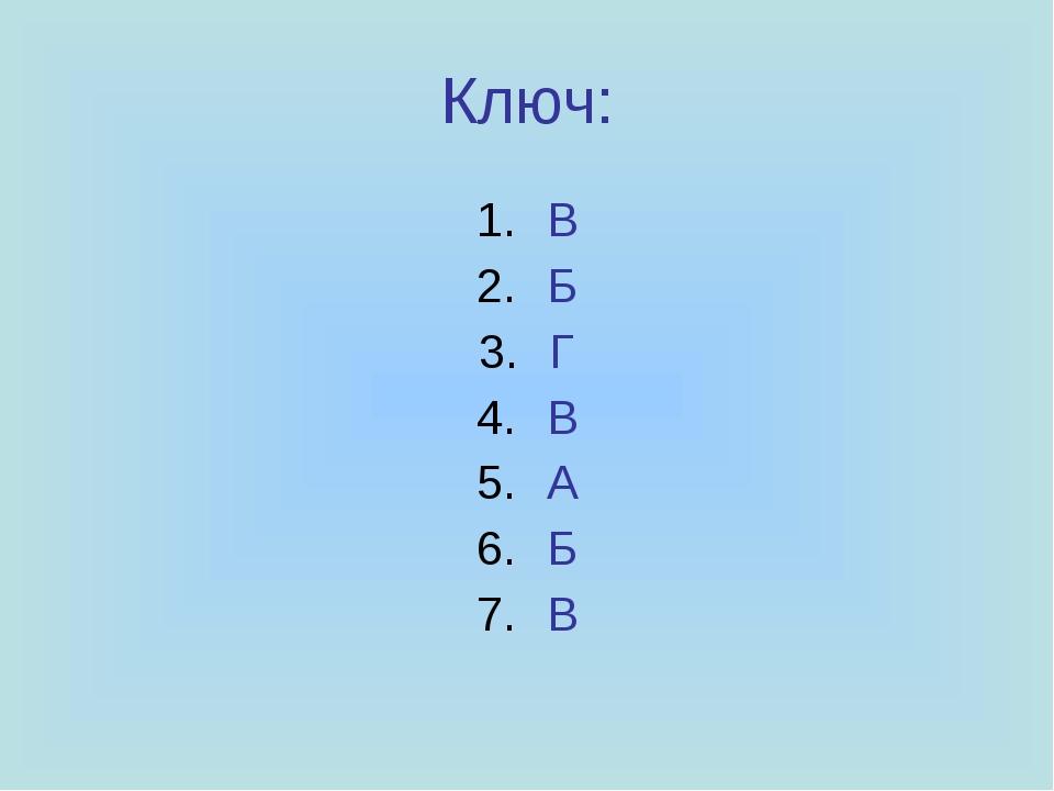 Ключ: В Б Г В А Б В