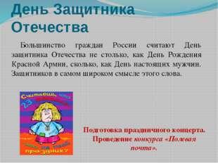 День Защитника Отечества Большинство граждан России считают День защитника От