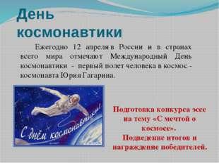 День космонавтики Подготовка конкурса эссе на тему «С мечтой о космосе». Подв