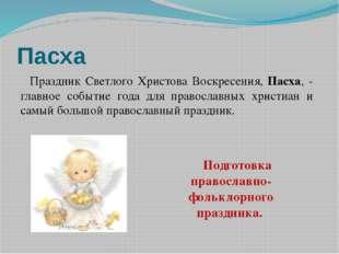 Пасха Праздник Светлого Христова Воскресения, Пасха, - главное событие года д