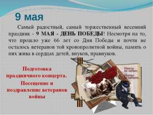9 мая Подготовка праздничного концерта. Посещение и поздравление ветеранов во