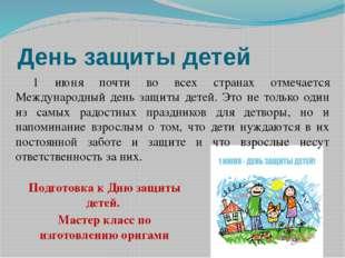День защиты детей Подготовка к Дню защиты детей. Мастер класс по изготовлению
