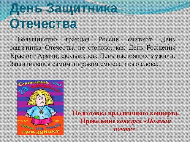 День Защитника Отечества Большинство граждан России считают День защитника От...