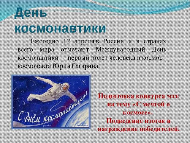 День космонавтики Подготовка конкурса эссе на тему «С мечтой о космосе». Подв...