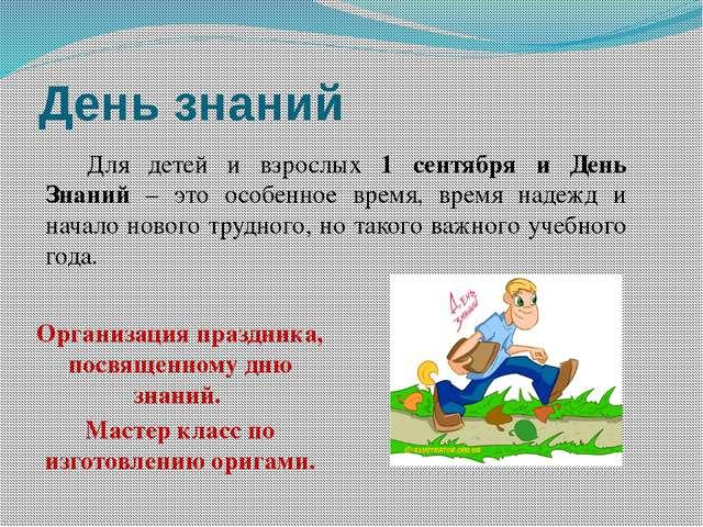 День знаний Организация праздника, посвященному дню знаний. Мастер класс по и...