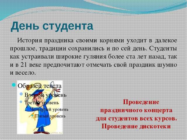 День студента Проведение праздничного концерта для студентов всех курсов. Про...