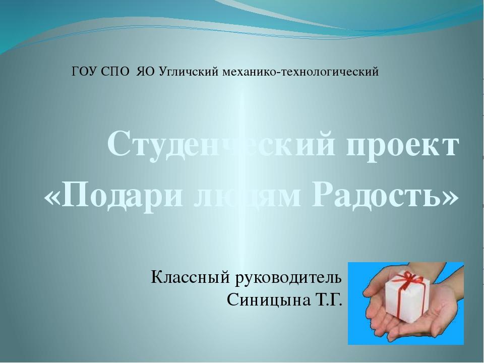 Студенческий проект «Подари людям Радость» Классный руководитель Синицына Т....