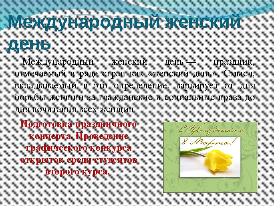 Международный женский день Подготовка праздничного концерта. Проведение графи...