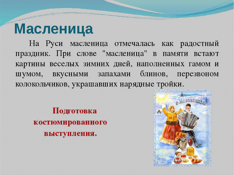 Масленица Подготовка костюмированного выступления. На Руси масленица отмечала...