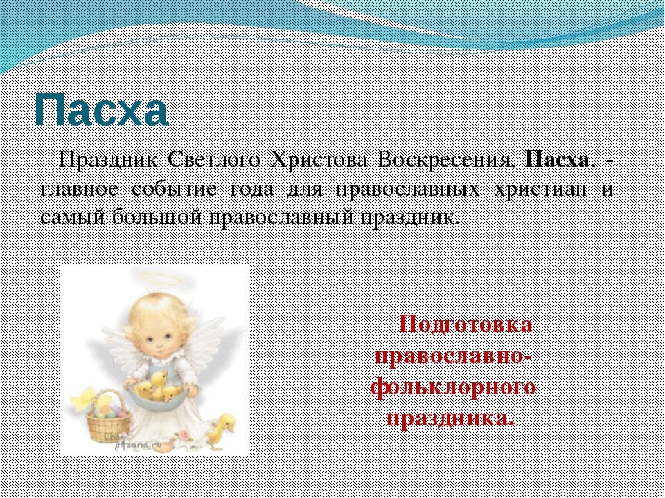 Пасха Праздник Светлого Христова Воскресения, Пасха, - главное событие года д...