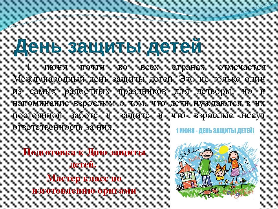 День защиты детей Подготовка к Дню защиты детей. Мастер класс по изготовлению...