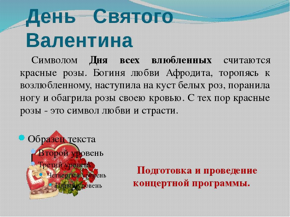 День Святого Валентина Подготовка и проведение концертной программы. Символом...
